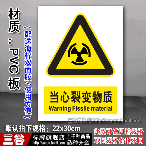 Beware of fissile material factory audits to identify warning signs fire safety warning signs warning signs prompt card oem