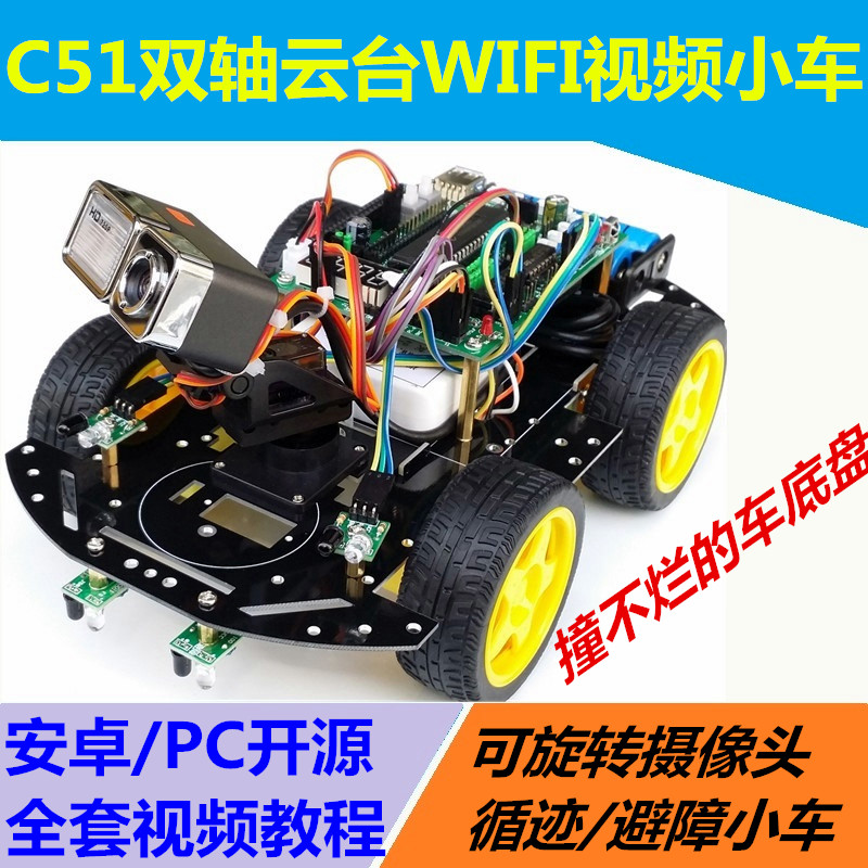 Biaxial ptz wifi smart car kit 51 singlechip video wifi smart car robot