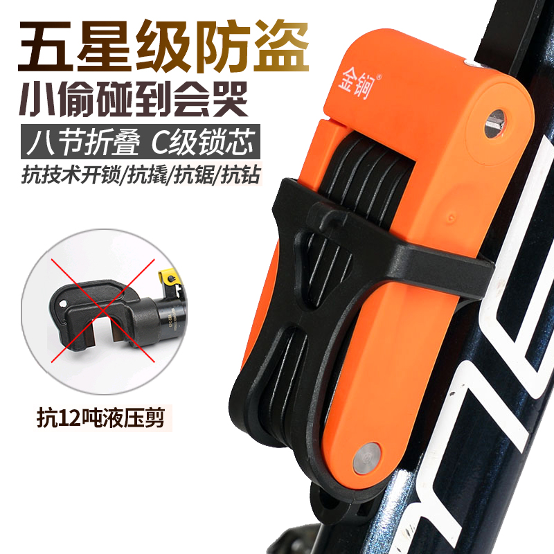 Bicycle lock bicycle lock joint lock bike theft lock anti hydraulic shear folding road bike lock accessories and equipment