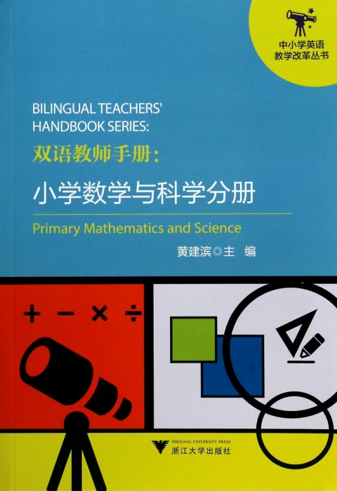 Bilingual teacher's manual--elementary school mathematics and science volume/primary and secondary school english teaching reform books huang jianbin