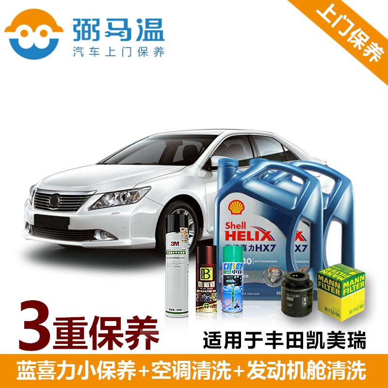 Bima wen keep applicable toyota camry triple small maintenance package maintenance hair moving cabin 、 air cleaning
