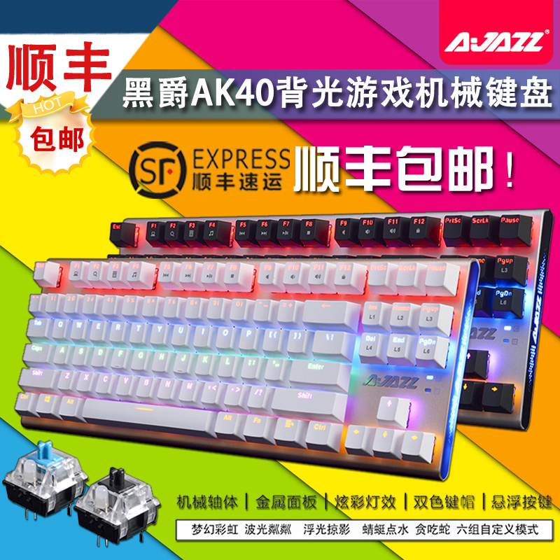 Black jazz AK40S alloy version rgb 87/104 key backlit gaming mechanical keyboard cherry cherry black/green axis