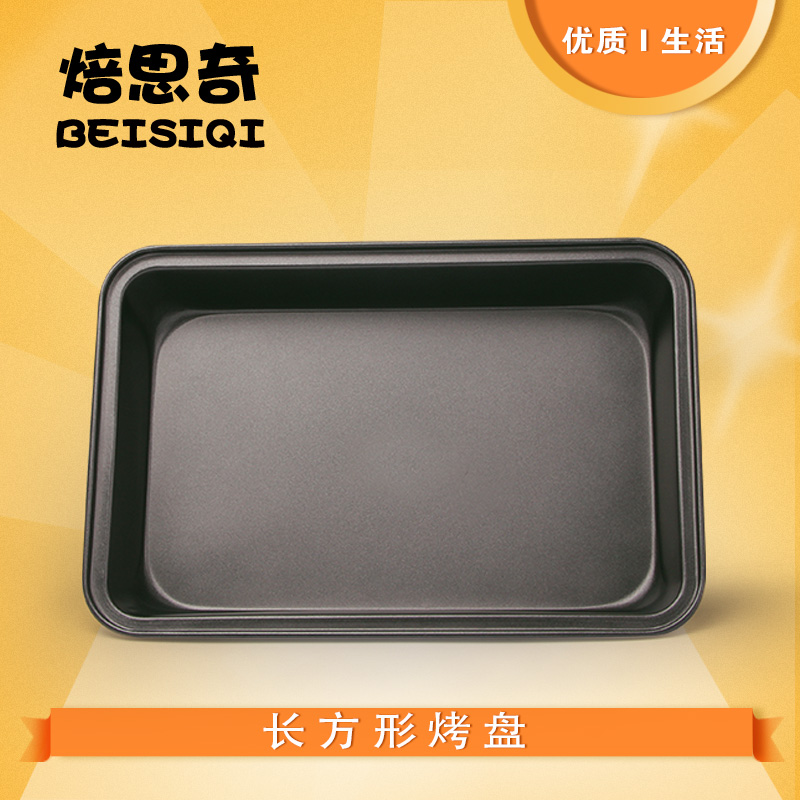 Black rectangular baking pan nonstick oven pan in a water bath deep baking dish fish dish chicken dish pizza pan grill pan