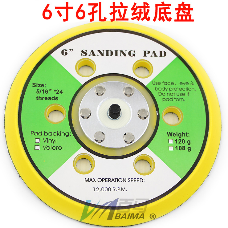 Blackmer 3 inch 4 inch 5 inch 6 inch sanding grinding disc polishing sandpaper machine chassis brushed magic Affixed to the tray 8mm tooth
