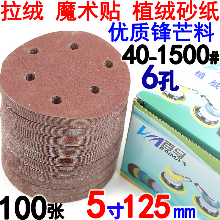 Blackmer 5 inch 6 hole flocking sandpaper sheet brushed 50片velcro pneumatic grinding machine grinding disc back down 125mm Sandpaper