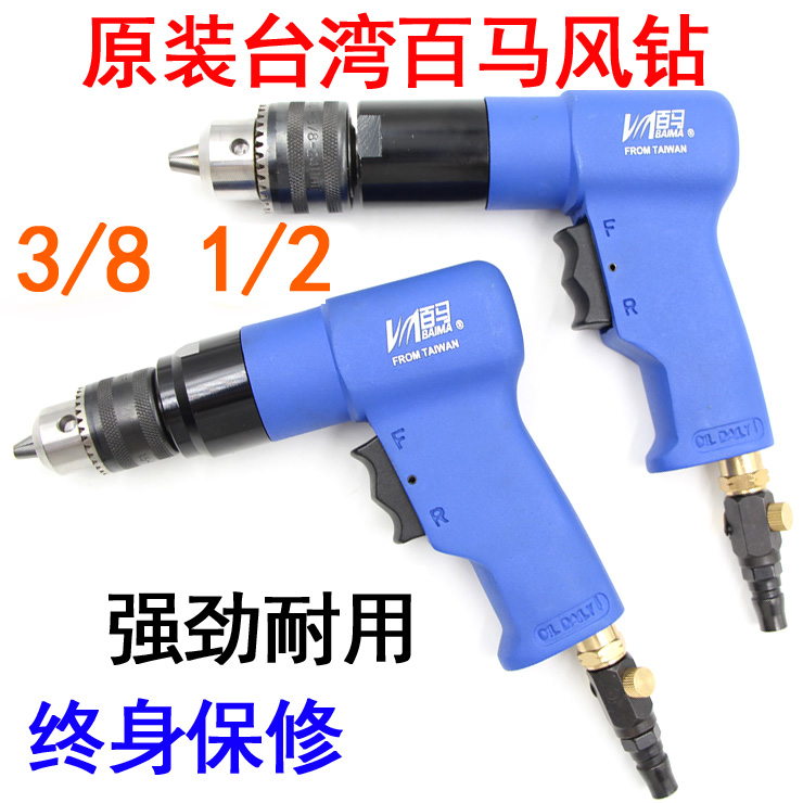Blackmer BM-G speed pneumatic pneumatic drill 1/2 pistol gas drilling drilling tapping machine tapping machine stir meat Machine 3/8