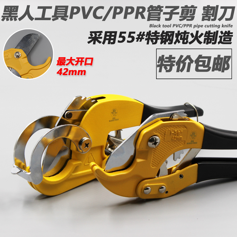 Blacks tool 42mmPVC pipe scissors fast shear ppr pipe cutter scissors scissors pvc pipe cut pipe cutter scissors shipping