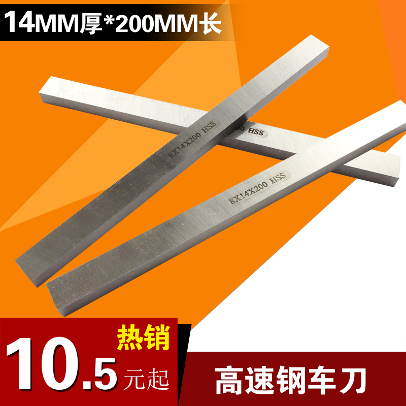 Blade hss high speed steel tool white steel bars white blades turning flat 14*14 16 18-60 * 200mm