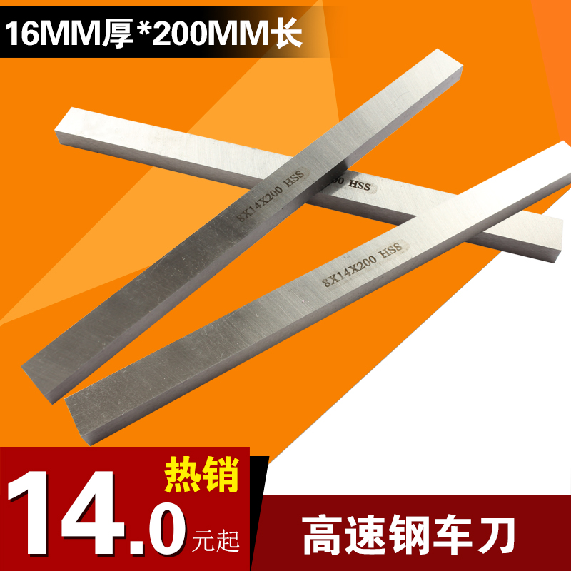 Blade hss high speed steel tool white steel bars white blades turning flat 16*18 20 25-50 * 200mm