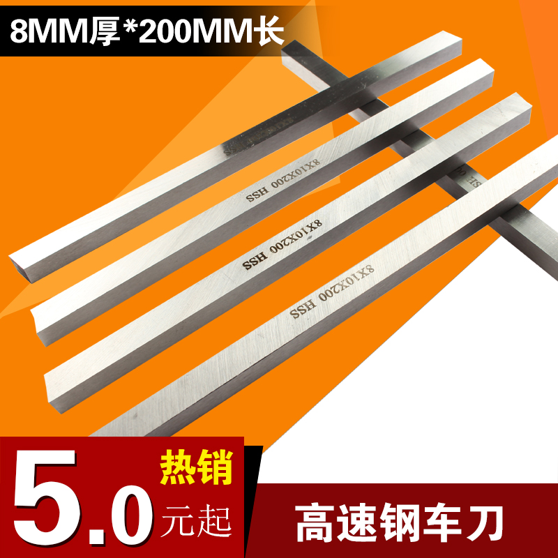 Blade hss high speed steel tool white steel bars white blades turning flat 8*10 12 14-50 * 200mm