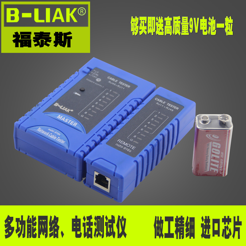 Bliak multifunction tools rj45rj11 telephone line network cable tester measuring line is sent to the battery