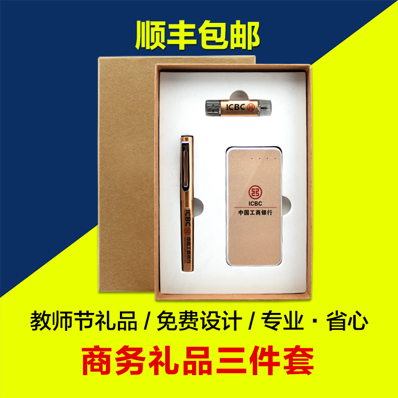 Blue and white porcelain business gift pen suit tyrant gold pen pen u disk mobile power dual 2.0 gifts