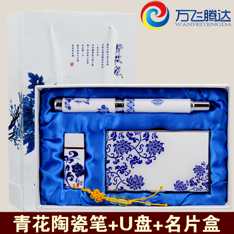 Blue and white porcelain pen + card holder + u disk business gifts annual meeting gift blue and white porcelain gift can be customized logo