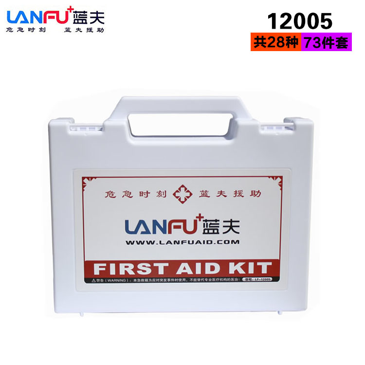 Blue cardiff LF12005 a total of 28 type 73 pieces of outdoor first aid kit home emergency kit car first aid kits medical kits