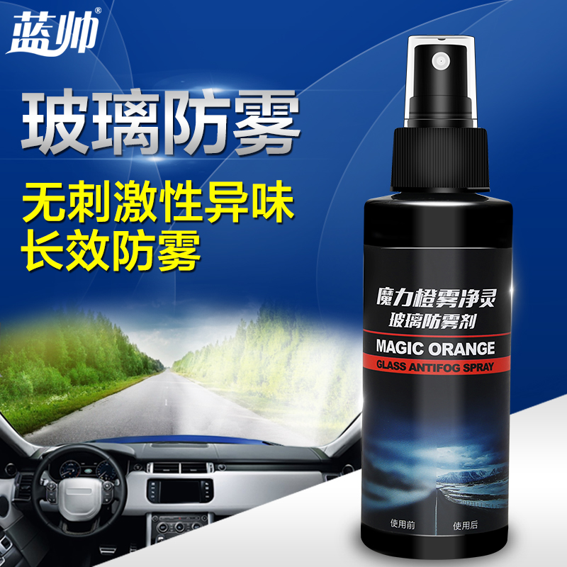 Blue handsome magic ejo auto glass windows fogging agent car windshield glass long-term dehazers car dehazers