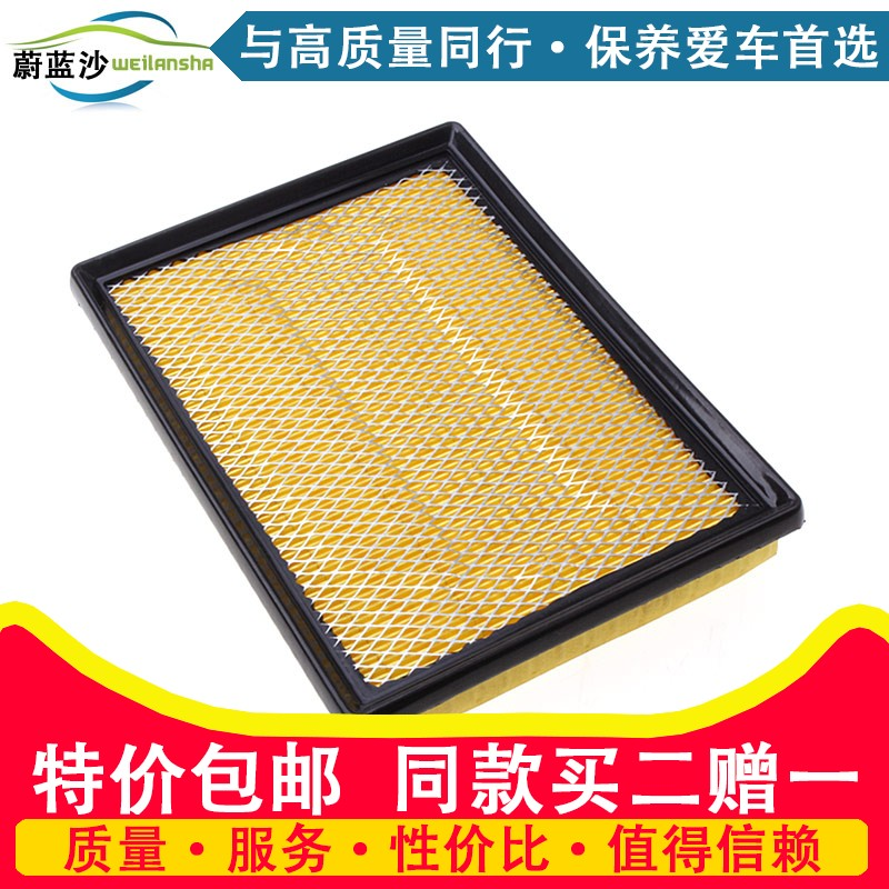 Blue sand old section 300c chrysler 300c air filter air filter air filter air filter air filter grid security support accessories