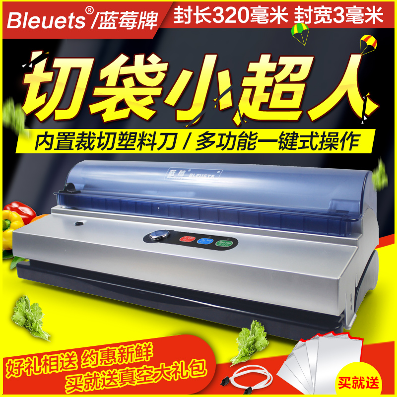 Blueberry brand automatic vacuum packaging machine sealing machine wet and dry cutting cutting knife masklike gelatin packaging bags