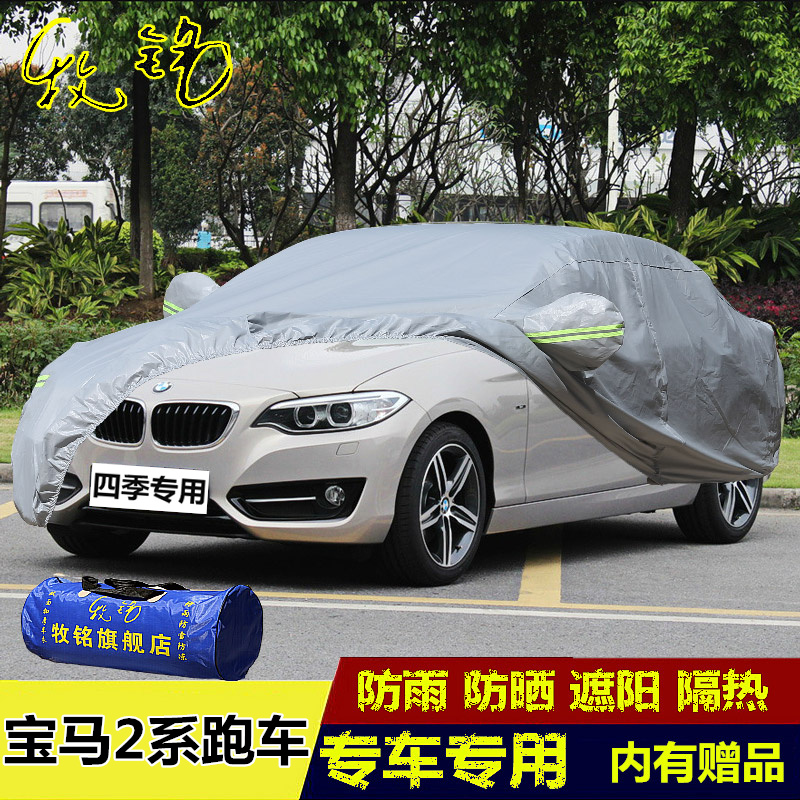 Bmw 2 series car special sewing rain and dust car hood 218i220i m235i new car sets of sunscreen
