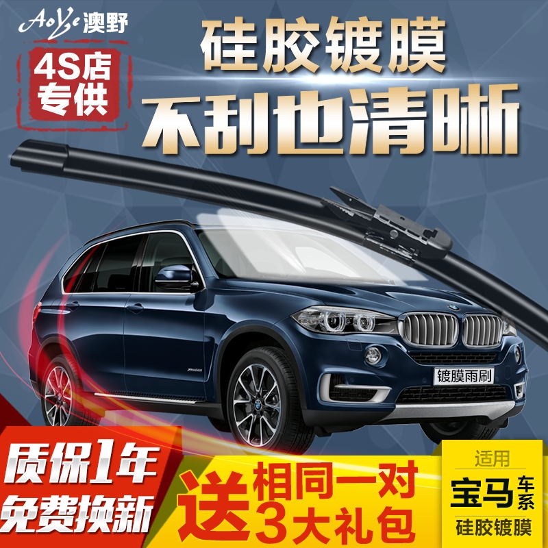 Bmw 3 series wiper 5 series 6 series 1 series 7 series x1 x3 x5 x6 z4 mini silicone Coating wipers wiper piece