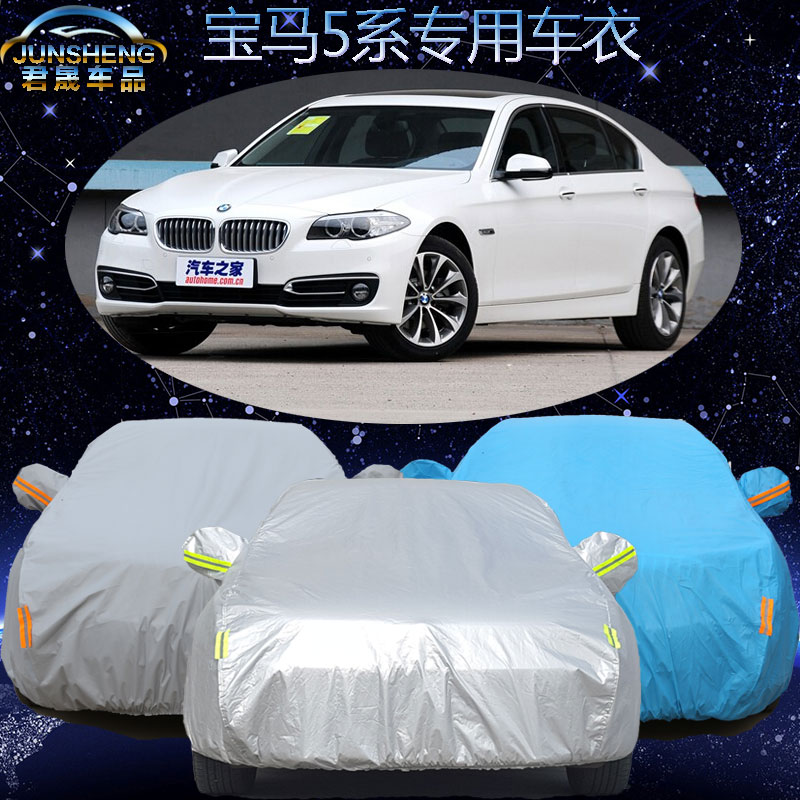 Bmw 5 series dedicated 520li 523li car hood of the new 525 car sewing 528 sewing car cover sun rain