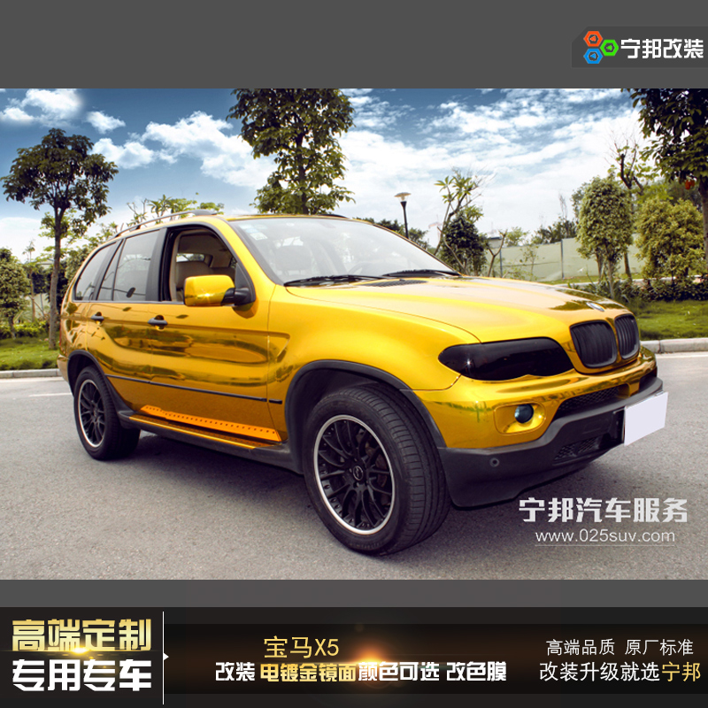 Bmw x5 import gold plating gold mirror plating change color film body film construction entity