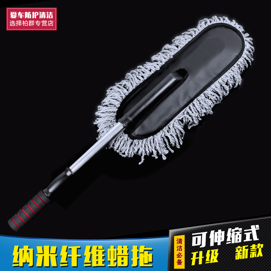 Bo group wax suitable for long comfortable moving electric version of the telescopic wax brush drag car wash cleaning duster cleaning dust