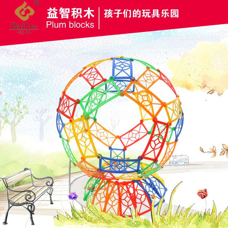 Bo wo preparation basket style fight inserted plastic building blocks early childhood educational baby toys assembled educational toys