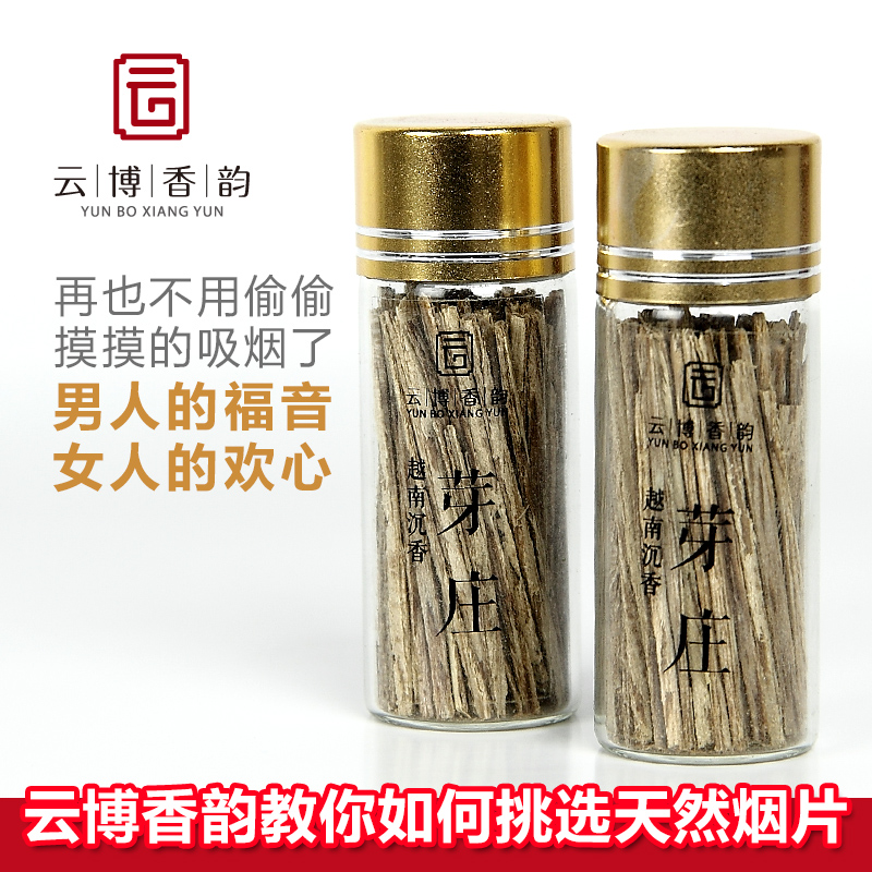 Bo yun xiang yun full oil nha trang incense smoke to purify the air pumping smoke scented incense smoke tobacco sheet