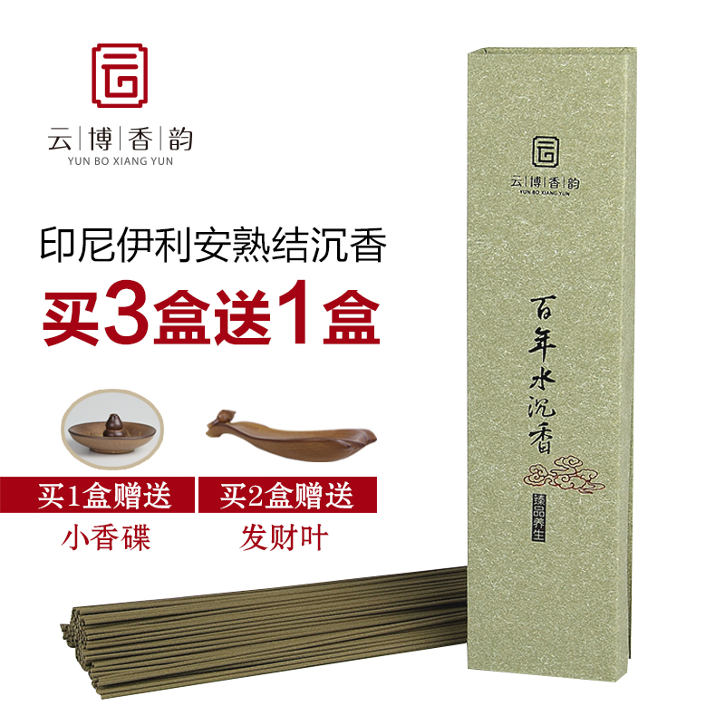 Bo yun xiang yun indonesia hundred water incense incense incense aromatherapy fragrance incense indoor natural incense incense air aromatherapy
