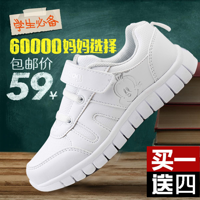 Bob dog children's shoes sports shoes 2016 spring pupils sports shoes white shoes white sneakers shoes for boys and girls bobdog