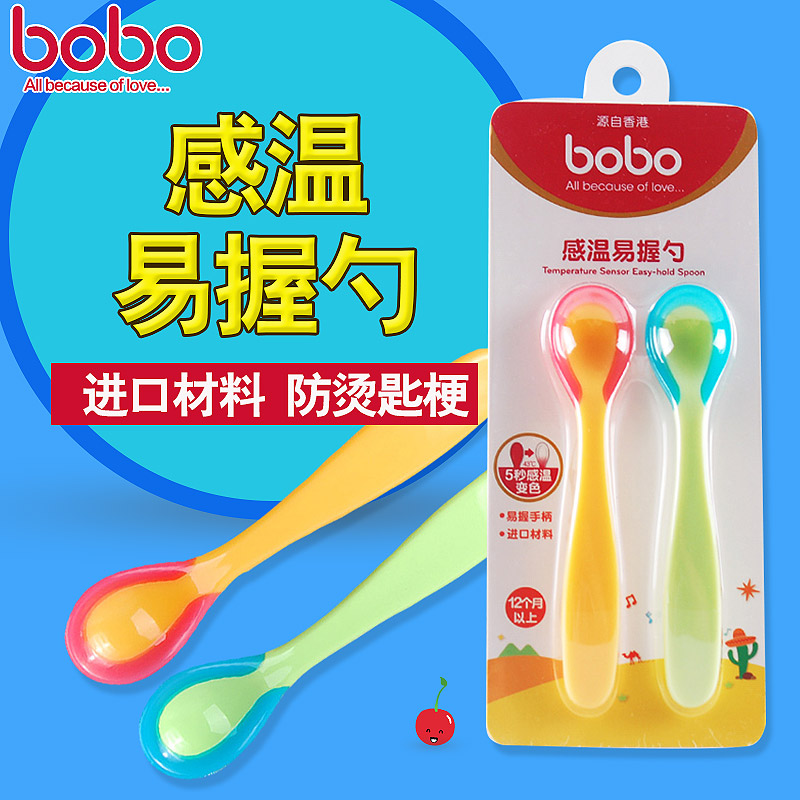 Bobo happy children treasure baby spoon temperature change children's hard head spoon fed baby spoon bowl spoon tableware spoon