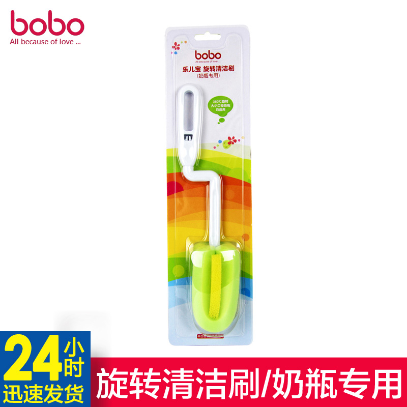 Bobo happy children treasure maternal and infant supplies newborn newborn baby bottle brush sponge brush cleaning brush bottle brush