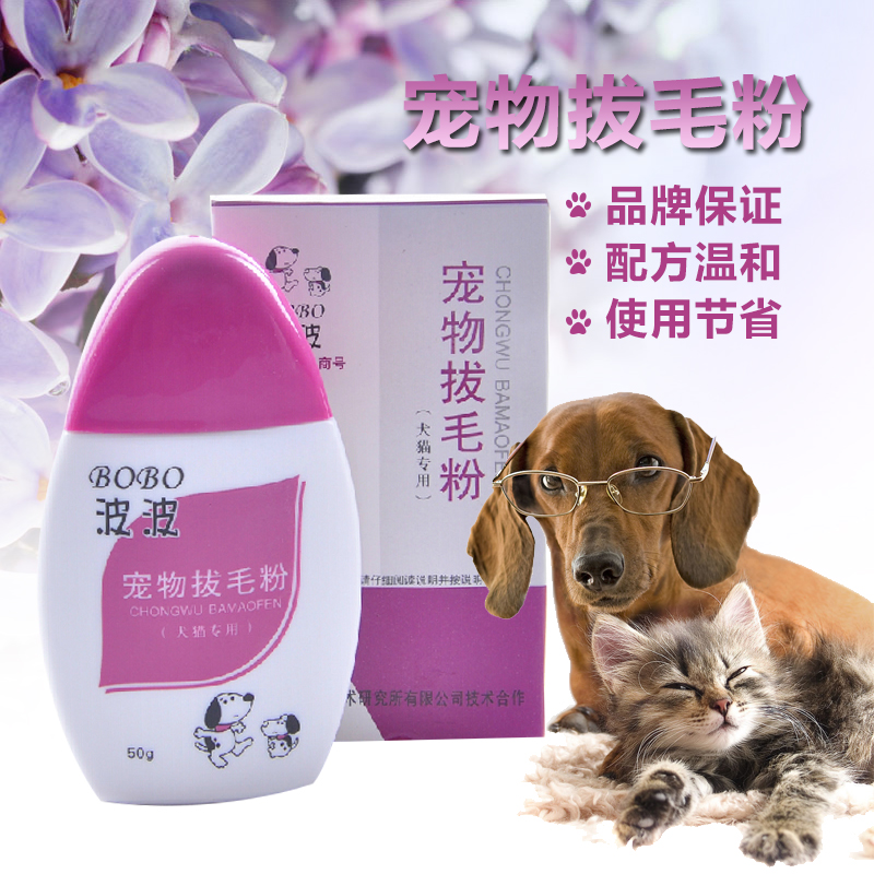 Bobo pet pull ear hair pink pet cats and dogs pulling ear hair ear cleaning powder to kill the bacteria to taste national mail