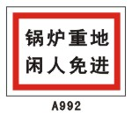 Boiler a992 powerhouse admittance chevron board 24*30 power signage, safety signs nameplate