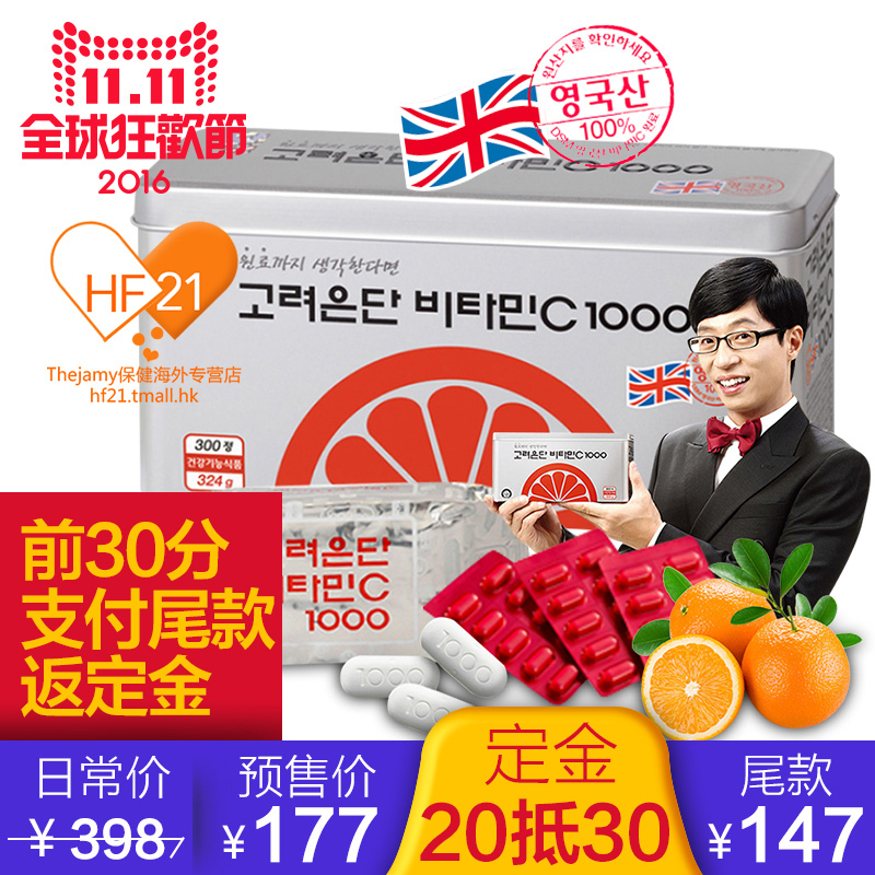 [Bond] eundan korea korea/korean silver dan 300 tablets of vitamin c vc enhance immunity