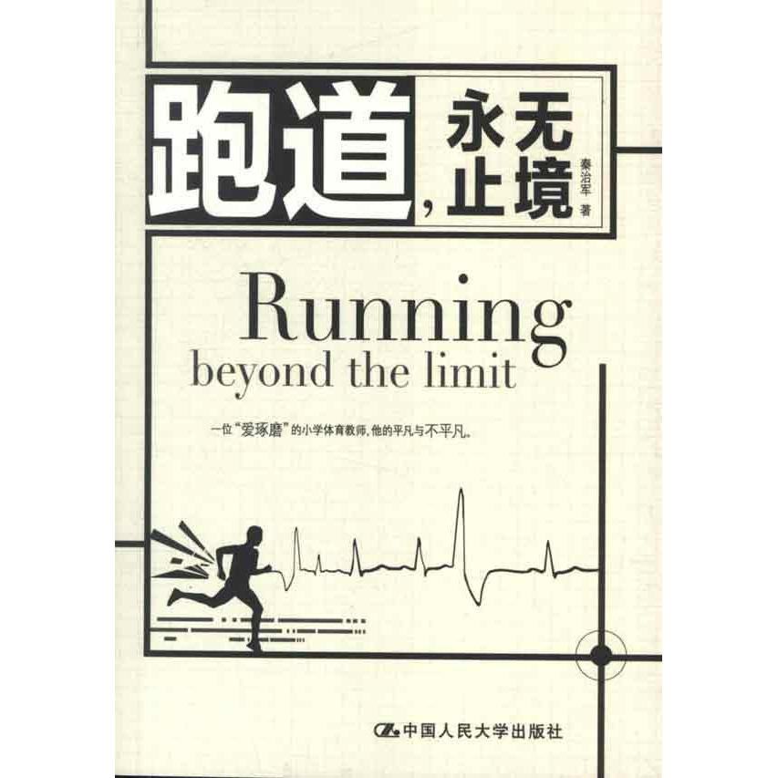 Book genuine spot runway, endless success xinhua bookstore selling books chart