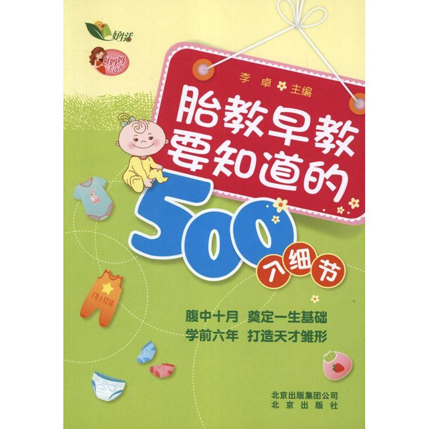 Book genuine spot want to know 500 details of prenatal care early childhood care and maintenance of genuine selling books