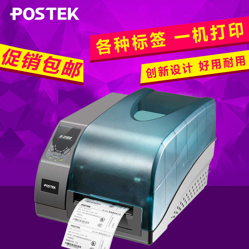 BARCODE PRINTER G-813 DOWNLOAD DRIVER