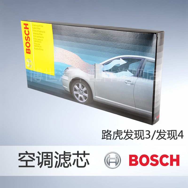 Bosch air conditioning filter applies to three generations of land rover range rover 3.0 t/4.4 old bmw x5 bmw 3.0/4.4 /4.6/4.8