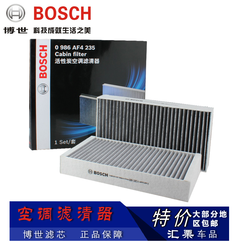 Bosch air filter benz gl450/gl320/ml350/r350/r300 air filter