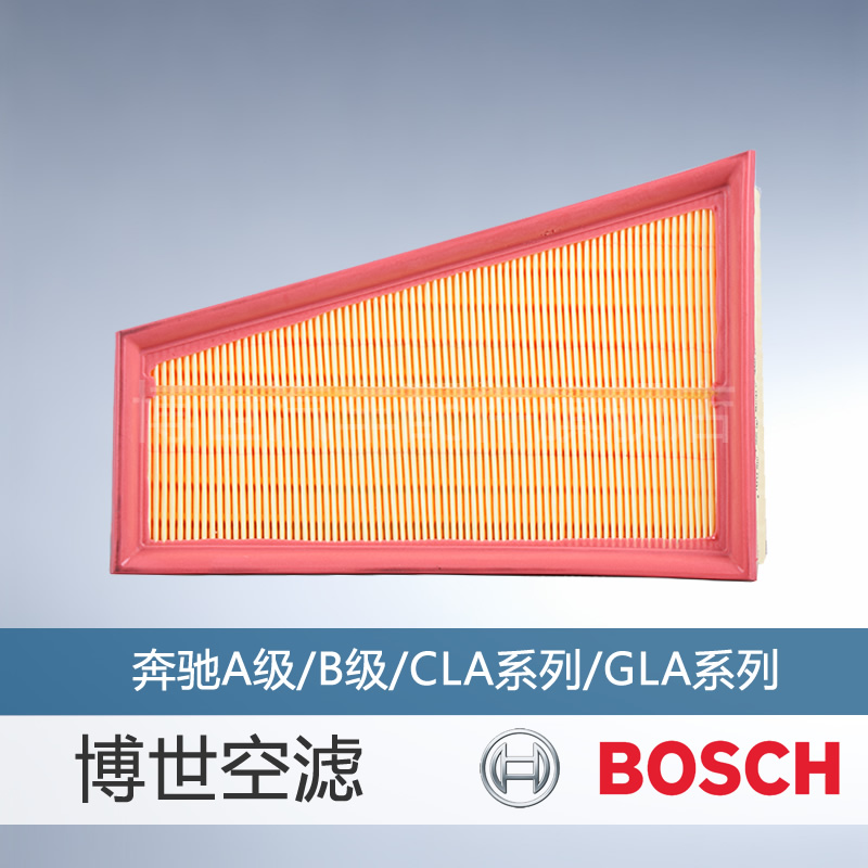 Bosch air filter suitable for mercedes a180/a200/a260/b180/b200/b260/cla/gla Series set