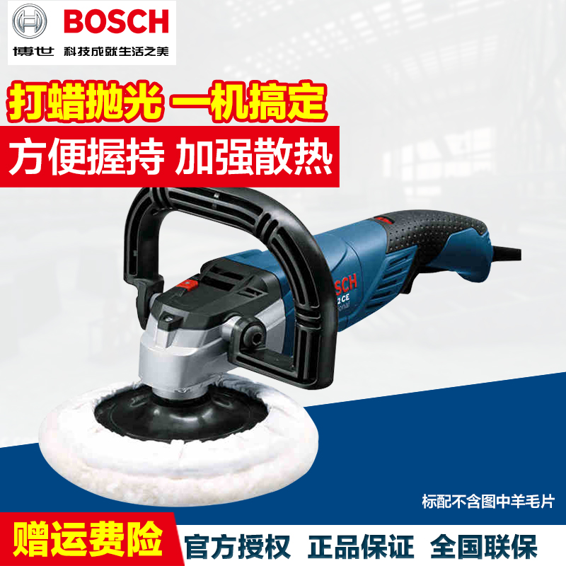 Bosch bosch power tools polishing machine polishing car polishing ball of wool polishing gpo 12 ce