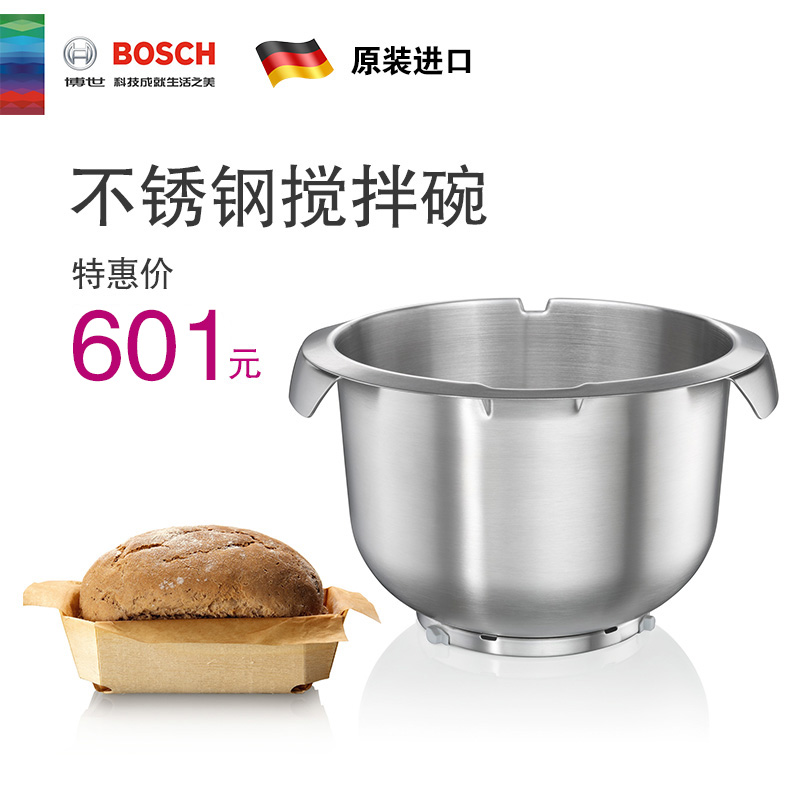 Bosch/bosch stainless steel mixing bowl MUZ8ER3 5.4l (applicable mumx/MUM8 series chef machine)
