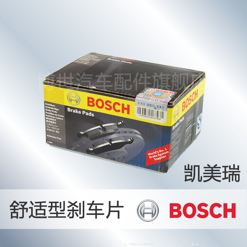Bosch brake pads rear brake pads brake pads toyota camry rav4 car accessories