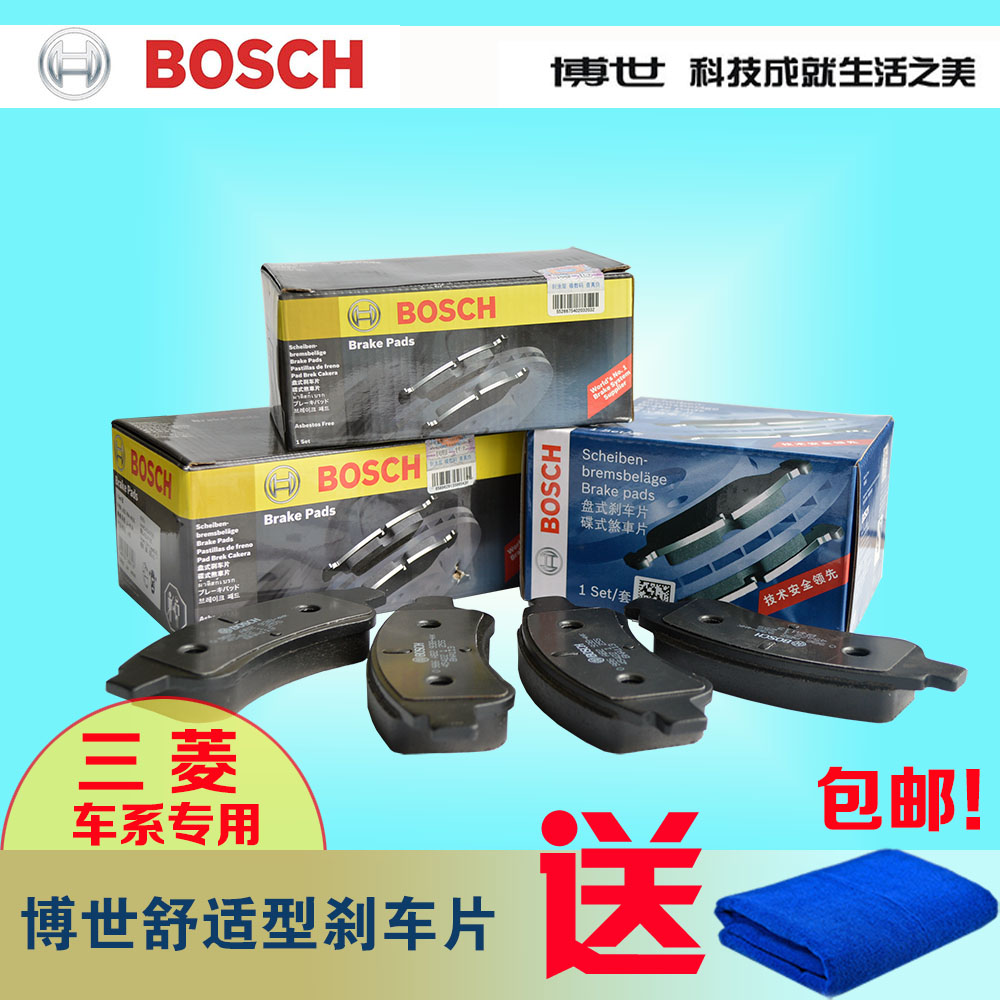 Bosch comfort brake pads front and rear wing of god outlander ex jin sector asx jin hyun jin hyun galant soveran brakes