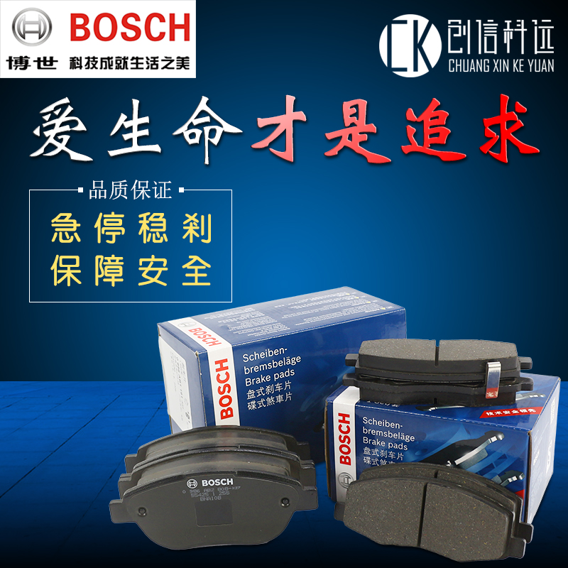 Bosch front and rear brakes brake pads suitable peugeot logo 301/307/308/408/508/206/20 7