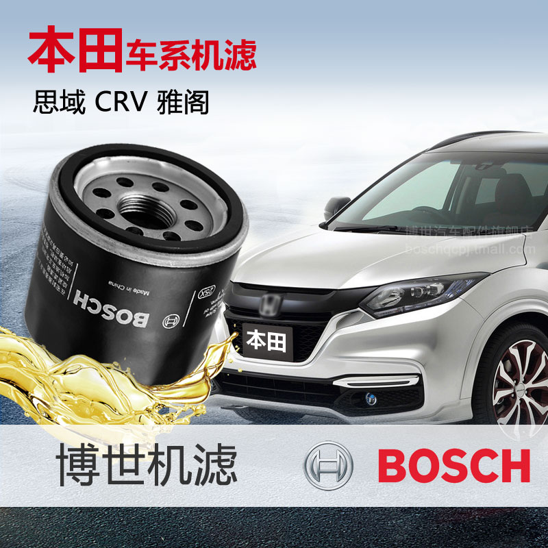 Bosch machine filter suitable for honda accord civic crv fit odyssey front range oil filter oil filter grid
