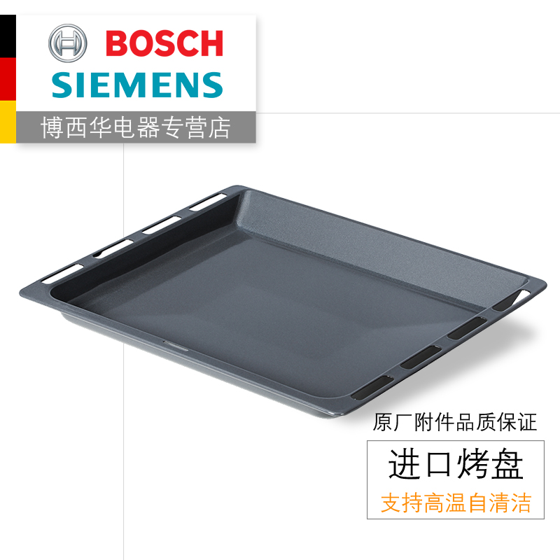 Bosch/siemens oven imported shades of rectangular nonstick pan support high temperature since the clean