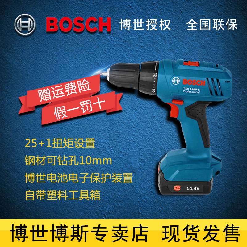 Bosch tsr1440-li lithium rechargeable drill rechargeable screwdriver rechargeable drill electric screwdriver 14.4V shipping