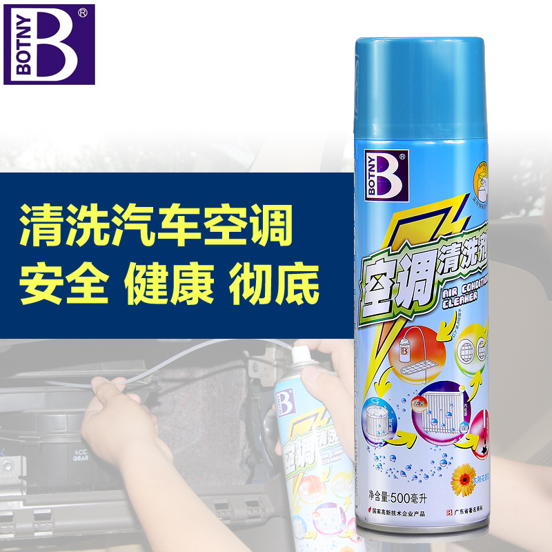 Botny automotive air conditioning cleaning agent b-1819 automotive air conditioning duct cleaning agent in addition to smell automotive supplies